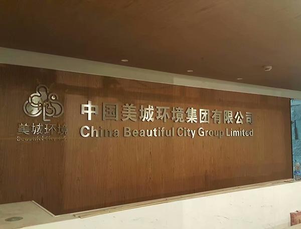 福州中国美城环境集团有限公司49寸3X3拼接屏