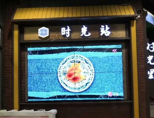 佛山长盈广场时光里餐厅55寸三星3.5mm2X2和4X4两套拼接屏